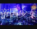 帝国少女☆.mgr
