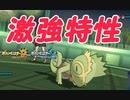 【ポケモンUSUM】俺のへんげんじざいがこんなにも弱いわけがない ポケットモンスターウルトラサンウルトラムーン