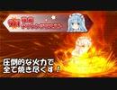 【9月チャレクエ】vsソルト【きららファンタジア】
