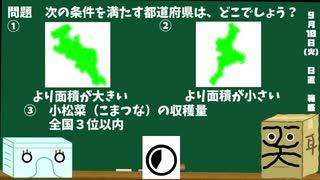 【箱盛】都道府県クイズ生活(103日目)2019年9月10日
