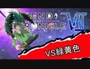 【ポケモンUSM】相棒と紡ぐLEGEND CHRONICLE Ⅶ【VS緑黄色さん】