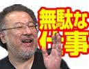 【会員限定】小飼弾の論弾9/3