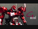【ガンプラ】仮面ライダーアクセルっぽいものをミキシングでつくる!