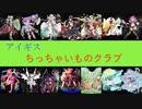 アイギスちっちゃいものクラブの「第21回No.1ガバ王子決定戦〜潮騒の海魔軍〜」[第21回]