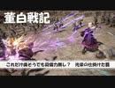 【三国志13PK】董白戦記4【一騎打ちの試練】