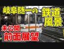岐阜県随一の鉄道風景「鉄道好きが集まる場所」前面展望 未公開集【18きっぷ2019】