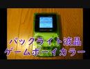 【本体紹介】バックライト液晶化ゲームボーイカラー本体紹介レビュー