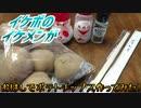 【ASMR】イケボのイケメンがおはしでポテトチップス作ってみた!