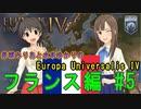 【iM@S架空戦記】赤城みりあと水本ゆかりの Europa Universalis IV フランス編 #005