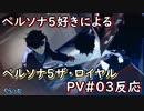 【反応】P5好きによる「ペルソナ5 ザ・ロイヤルPV#03」実況+オープニング視聴