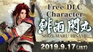 『SAMURAI SPIRITS』  DLCキャラクター「緋雨 閑丸」参戦PV