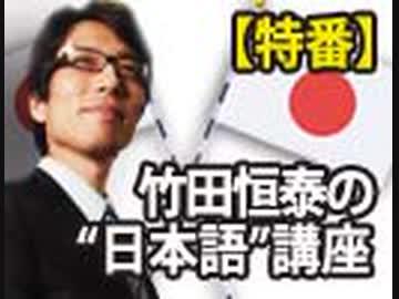 竹田 恒 泰 チャンネル