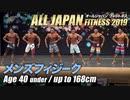 【オールジャパン2019】メンズフィジーク 40才未満 168cm以下級【ビーレジェンド鍵谷TV】