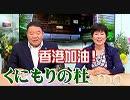 【くにもりの杜】「9.7 香港に自由を!アジアに自由を!中国の侵略と人権弾圧を許さない!デモ行進&連帯国民行動」報告[R1/9/11]
