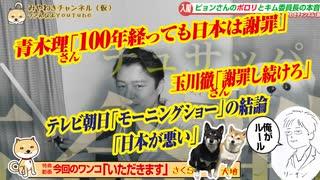 【結論】日本が悪い「モーニングショー」。青木理さん「100年経っても謝罪」。玉川徹さん「ずっと謝罪」|みやわきチャンネル(仮)#570Restart429