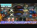 【実況】戦闘中にあくびされるなロックマンX!!【TEPPEN】