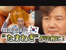 """韓国大統領は退任後が心配だから""""たまねぎ""""が法相に!"""