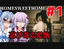 【HOME SWEET HOME】ゆかりと葵と恐怖の家#1【VOICEROID実況】
