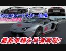 【実況】 世界限定63台! ランボルギーニ アヴェンタドールSVJ63ロードスター仕様が早くも登場! グランツーリスモSPORT Part191