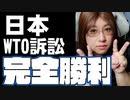 日本製バルブ関税、日本勝訴 WTO最終判決 韓国敗れて是正勧告