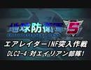 【地球防衛軍5】エアレイダーINF突入作戦 Part127【字幕】