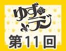 小林裕介・石上静香のゆずラジ#11【おまけ付き有料版/会員無料】