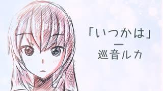 【オリジナル曲】いつかは feat. 巡音ルカ