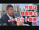 【立花孝志】韓国や韓国人を応援している日本国内の日本人の意見を代弁しました!!←どうなの?