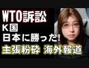 韓国「日本に勝訴した」WTO産業バルブ係争最終判決 日本政府と海外報道反応編