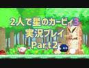 2人で星のカービィ3実況プレイ Part2:倉麻るみ子&山@ぜんまいの人