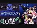 【海外の反応 アニメ】 彼方のアストラ 10話 Astra Lost in Space ep 10 アニメリアクション