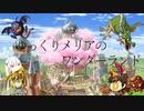 【PS版DQM1】ゆっくりメリアのワンダーランドpart.11【ゆっくり実況】