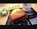 美味しさ保証!バター香るサクふわパウンドケーキ butter pound cake