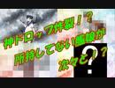 【実況】復帰勢が甲勲章を目指す!【艦これ】パート18 ~2019夏イベント編~