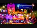 【実況】ファイナルファンタジー7やろうぜ! その12ッ!