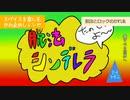 【手描き】脱法シンデレラ【シンデレラガールズ】