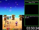 【RTA】 マリオ&ルイージRPG3 DX 5時間21分33秒 【Part11】