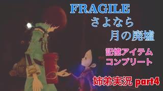 □■FRAGILE~さよなら月の廃墟~を実況プレイ part4【姉弟実況】