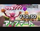 【フォートナイト】V10.30アップデートまとめ