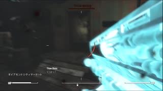 [地声]かなりカオスなfallout4 レベル1ヌカ兵器縛りpart12