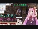 【RO】ゆっくりRO!part20 茜ちゃんのイルシオン全力攻略!
