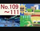 【実況】スマブラSP全曲ステージ作りに挑みつつおかわり戦 No.109~111【894+α/111】