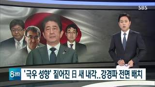 安倍新内閣「妄言・極右・反韓」前面配置... 韓日関係の地雷 SBS