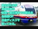 東北ずん子が偽物語 OP の白金ディスコで信越本線の新潟〜直江津までの駅名を歌ってみる。