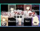 【第6弾 CASE1 Tile3 #2】Mission!! みんなを説得せよ!!