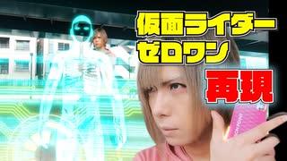 【鎖音プロジェクト】仮面ライダーゼロワンの変身再現してみた【Ex18】