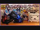 【Kamen Rider...(イケボ】DXエイムズショットライザー・DXプログライズホルダー 遊び方解説