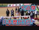 2017・第71回福岡国際マラソン!!大迫傑フィニッシュ!!日本歴代5位!!