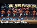 【オールジャパン2019】メンズフィジーク 40才未満 176cm以下級【ビーレジェンド鍵谷TV】