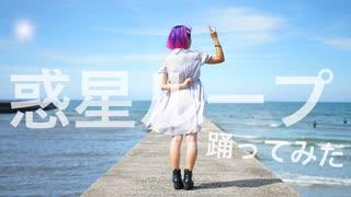 【海で】惑星ループ【踊ってみた】